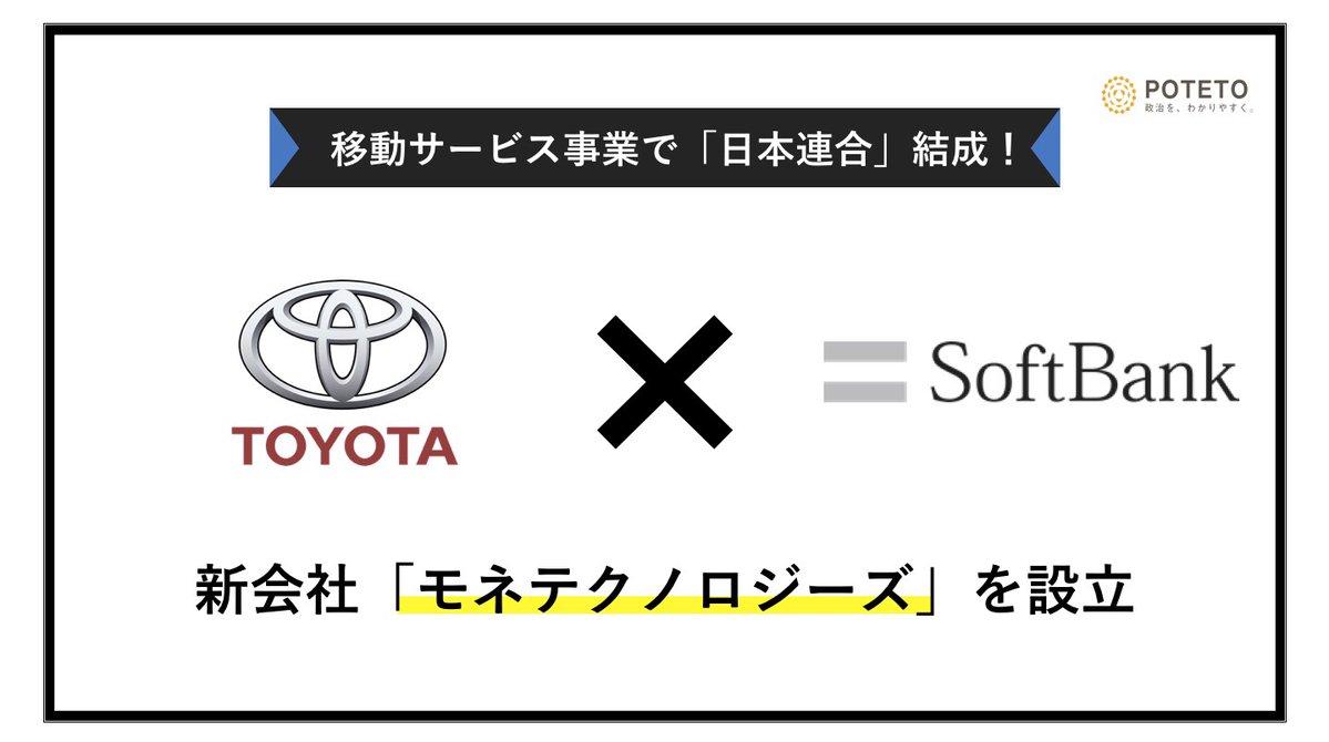Do3mEeGVAAAIK10 - トヨタ×ソフトバンク 移動サービス事業