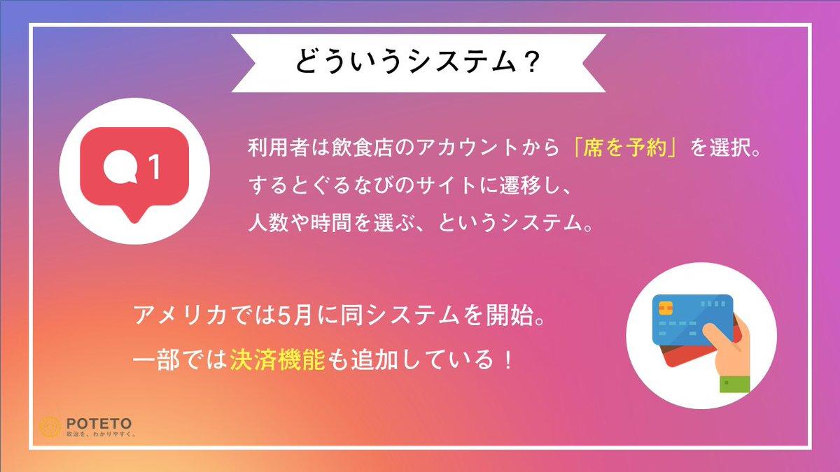 Dospsn6W4AAcL1V - Instagram × ぐるなび 始動!!