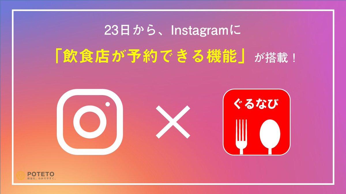 DospspbX4AEHL3r - Instagram × ぐるなび 始動!!
