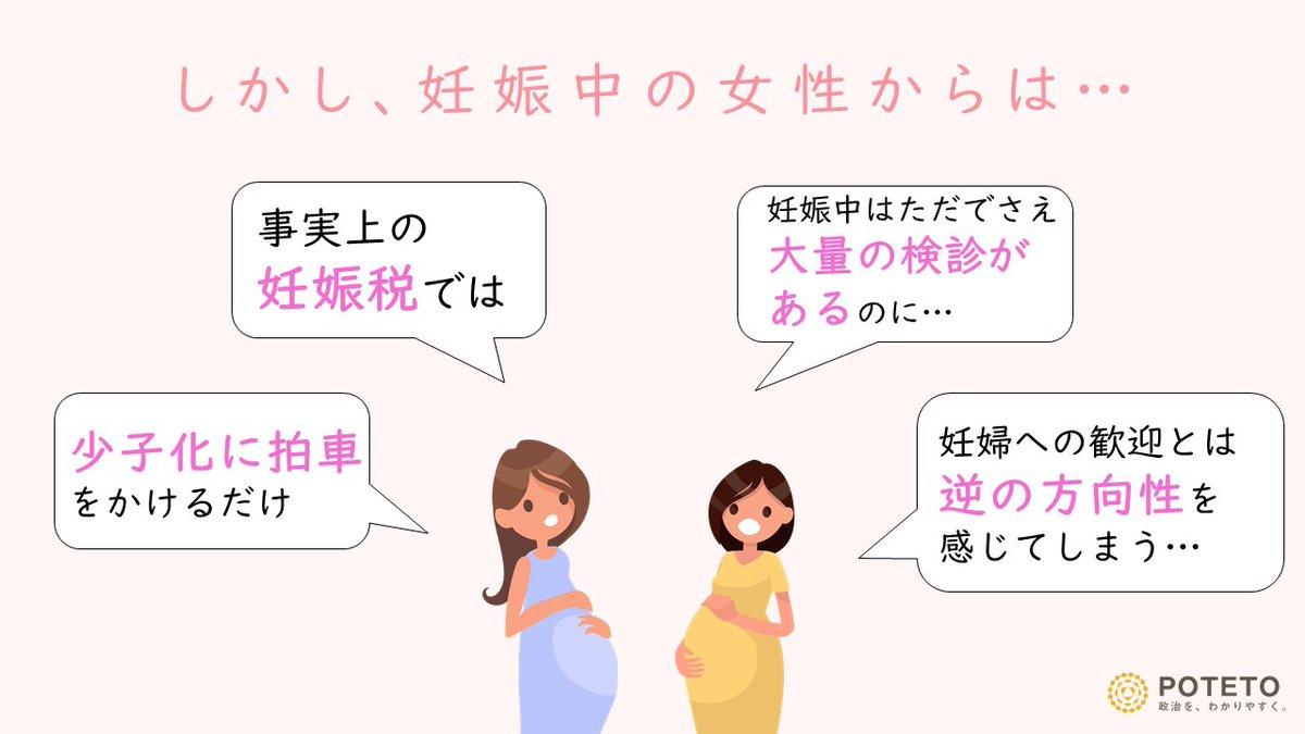 DsZi1 iXgAAEXE1 1 - 妊婦加算はアリ?ナシ?