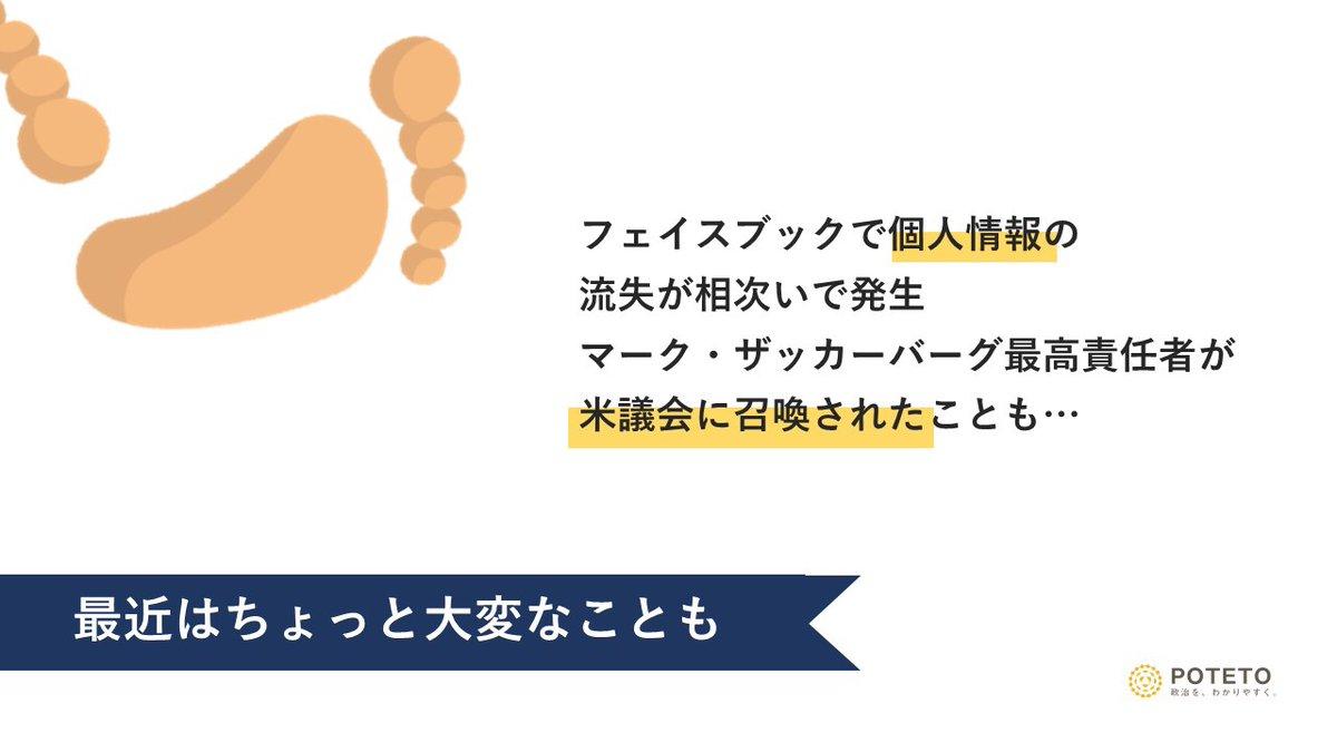 DtNlH43WoAAiHaf - 米IT大手、日本でもとうとう規制?