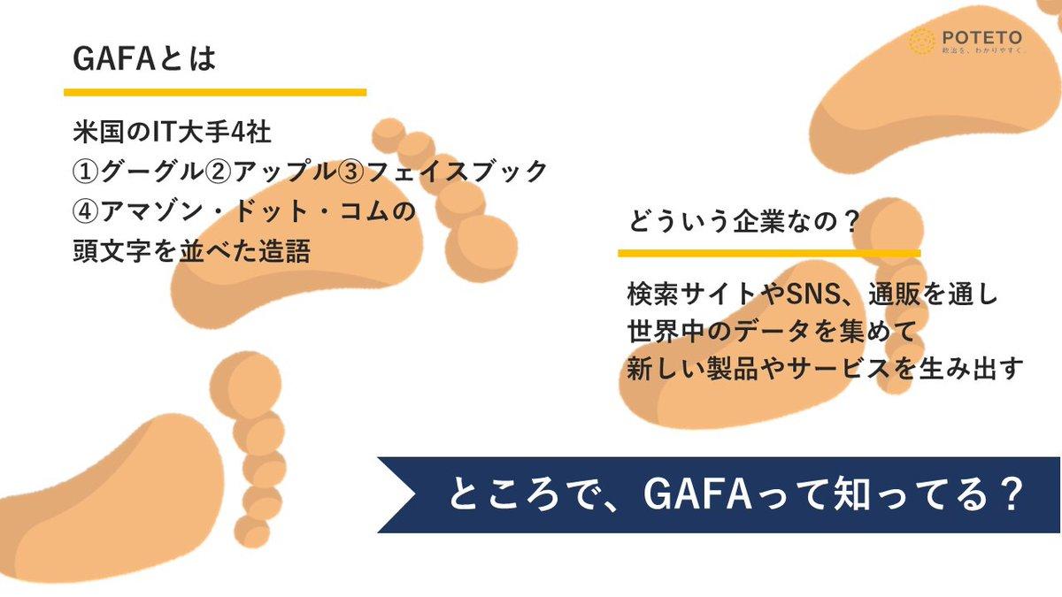 DtNlH5PXoAA5QwA - 米IT大手、日本でもとうとう規制?