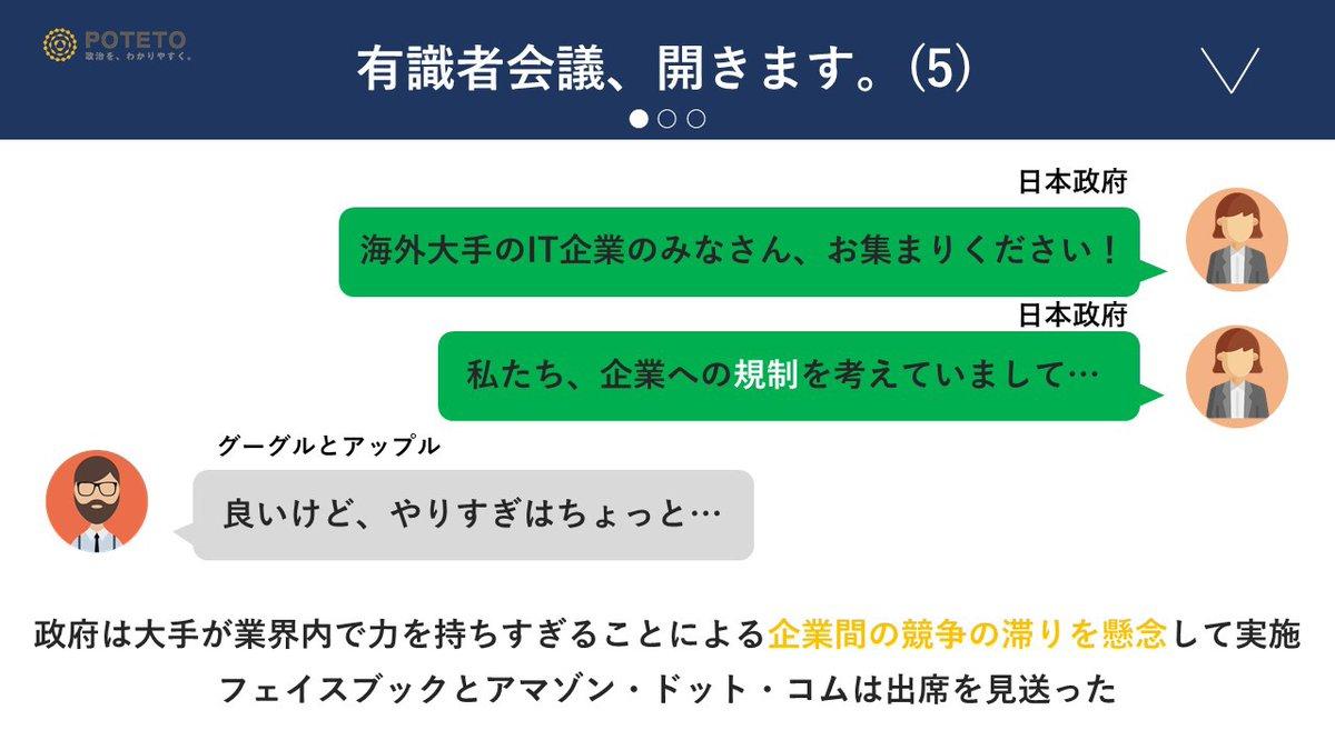 DtNlH5iXoAAaDBE - 米IT大手、日本でもとうとう規制?