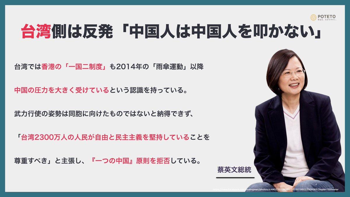 DwLsdYTX4AAd 2n - 習近平主席、#台湾演説