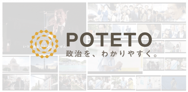 d35145 2 311935 1 - 【PR】「政治プロモーションのクリエイティブチーム」POTETOが、PoliPoliとの連携強化を発表!