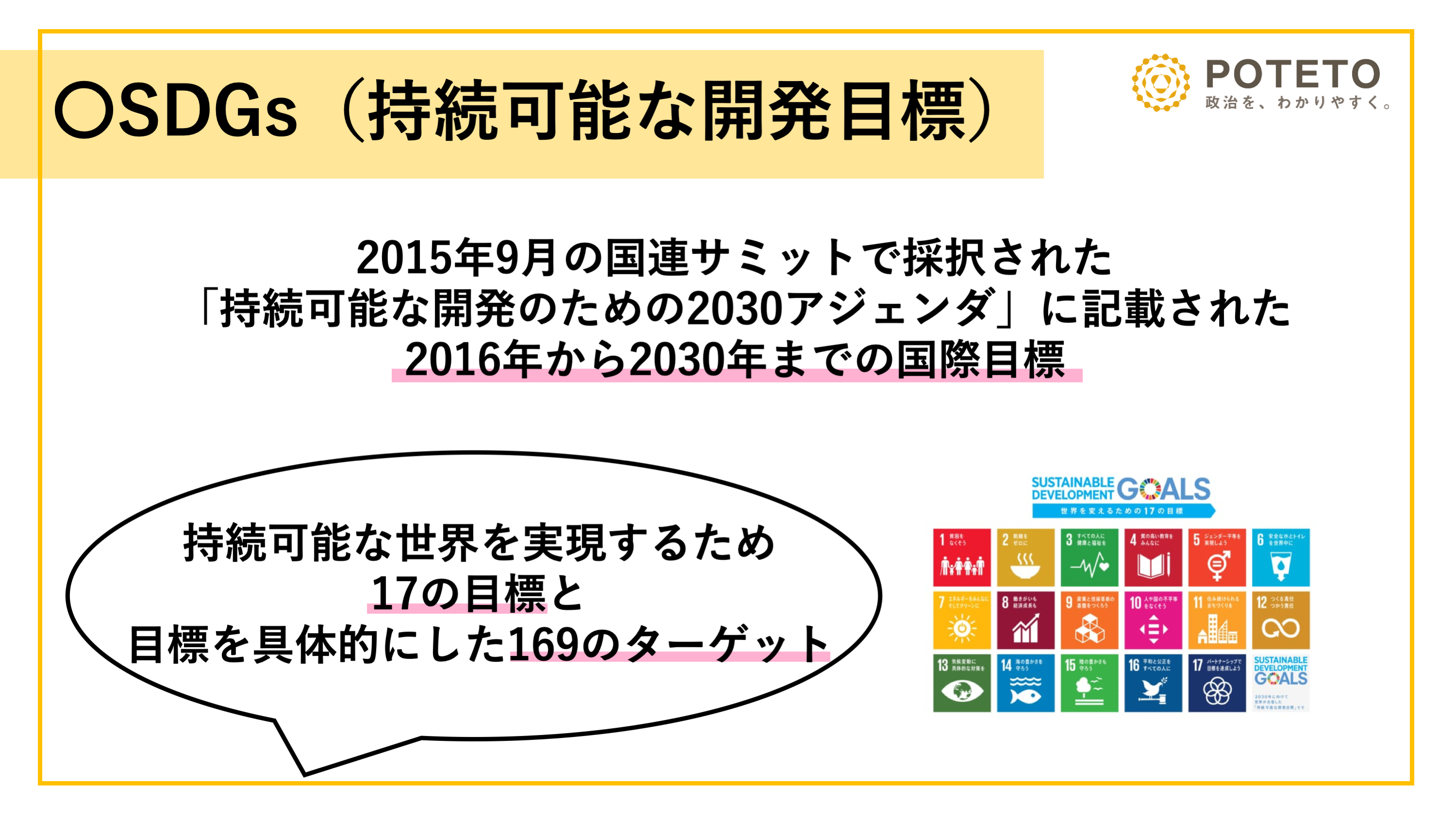 a61c901a422d10759e0af5d1465ba02b 4 - SDGsとは?【POTETOワード】