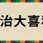 2017 08 28 1 1 150x150 - ふるさと納税 漫才