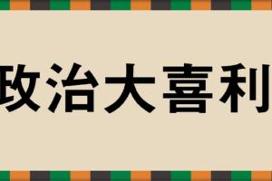2017 08 28 1 1 300x200 - 政治大喜利