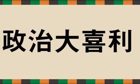 2017 08 28 1 1 486x290 - 政治大喜利