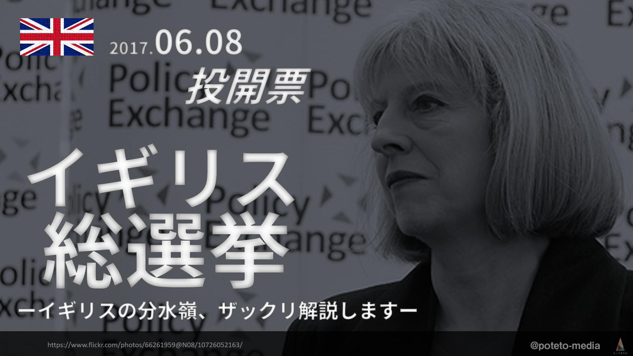 aa679112424a0ca2f71eab15d41b3438 5facea31e7d3b7f491bdd7f5bda2030f 1 - イギリス総選挙 「ザックリ」解説
