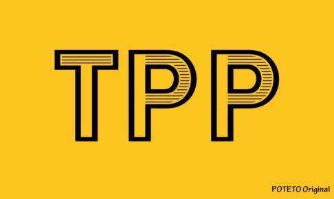 maxresdefault 2 1 486x290 - TPP 漫才
