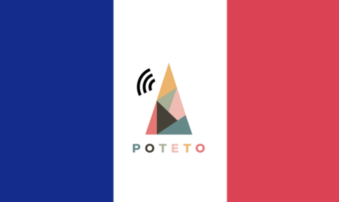 unnamed file 44 486x290 - フランス大統領選「ザックリ」解説シリーズ第二弾 フランスの社会課題について