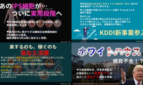 0802アイキャッチ 1 486x290 - 2017.08.02 日本経済新聞のイチメンニュース