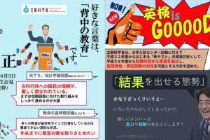 0804アイキャッチ 1 300x200 - 2017.08.04~05日本教育新聞と朝日新聞のイチメンニュース