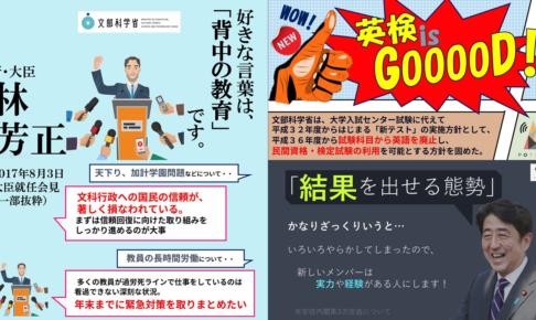 0804アイキャッチ 1 486x290 - 2017.08.04~05日本教育新聞と朝日新聞のイチメンニュース
