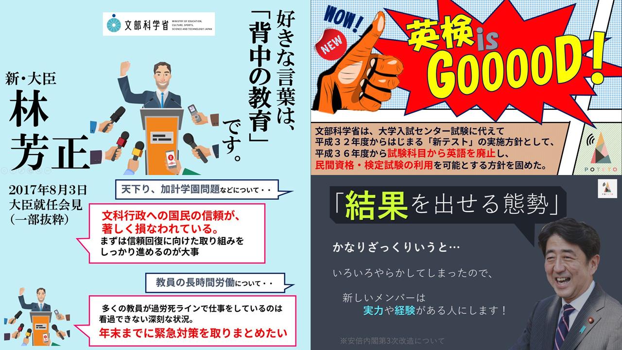0804アイキャッチ 1 - 2017.08.04~05日本教育新聞と朝日新聞のイチメンニュース