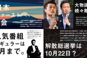 0806アイキャッチ 1 300x200 - 「都民ファースト」の国政版!?永田町を揺るがす「日本ファーストの会」とは?