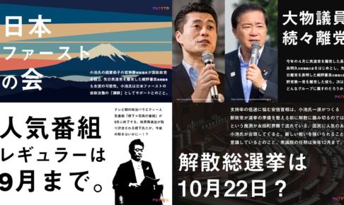 0806アイキャッチ 1 486x290 - 「都民ファースト」の国政版!?永田町を揺るがす「日本ファーストの会」とは?