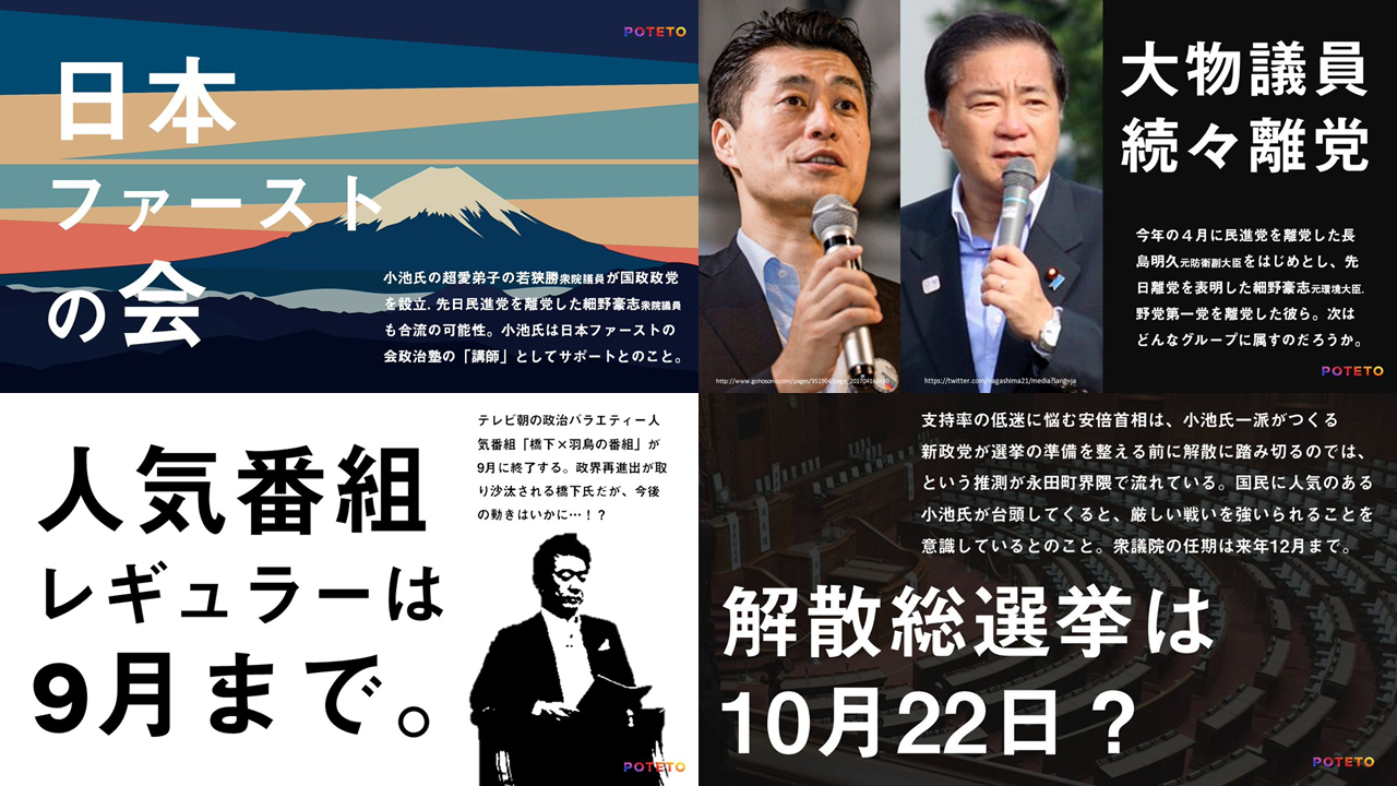 0806アイキャッチ 1 - 「都民ファースト」の国政版!?永田町を揺るがす「日本ファーストの会」とは?