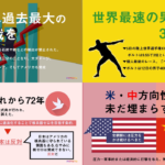 0807アイキャッチ 1 150x150 - 「都民ファースト」の国政版!?永田町を揺るがす「日本ファーストの会」とは?