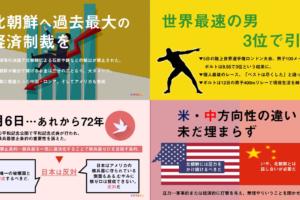 0807アイキャッチ 1 300x200 - 2017.08.07 読売新聞のイチメンニュース