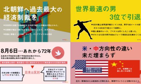 0807アイキャッチ 1 486x290 - 2017.08.07 読売新聞のイチメンニュース