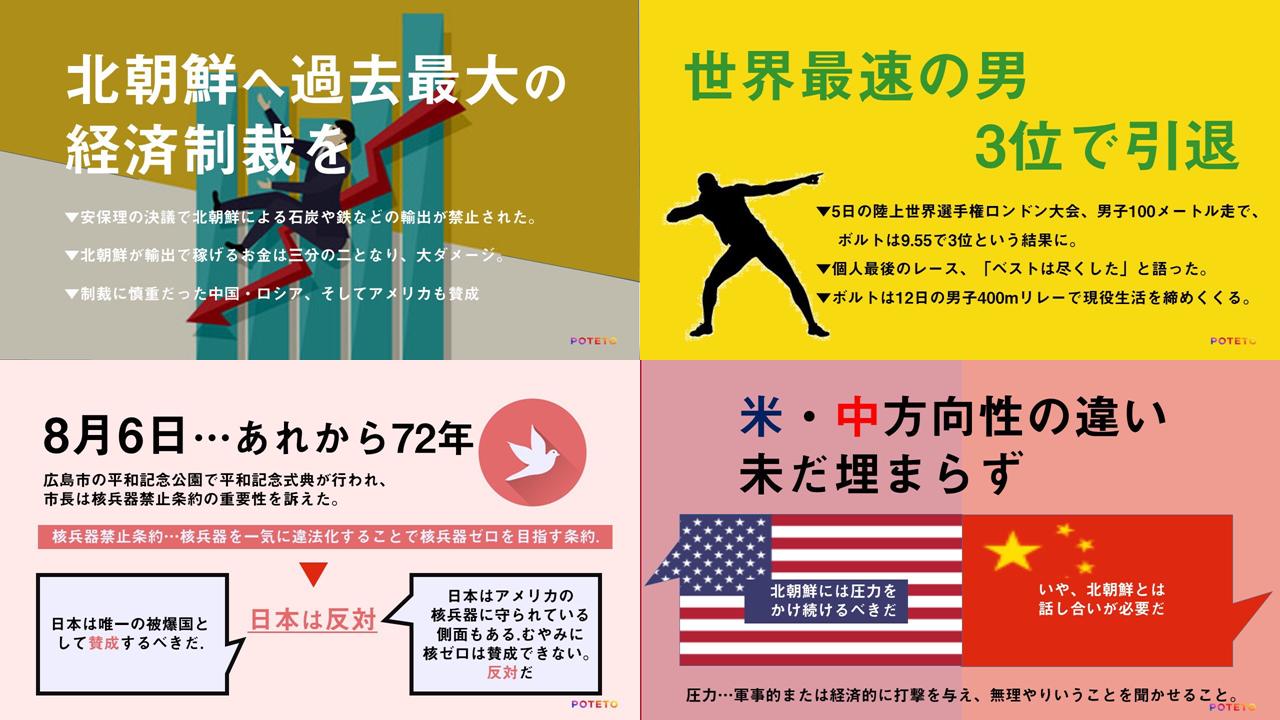 0807アイキャッチ 1 - 2017.08.07 読売新聞のイチメンニュース