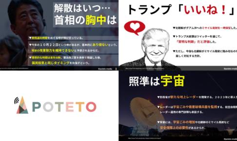 0817 1 486x290 - 2017.08.17<br>産経新聞のイチメンニュース