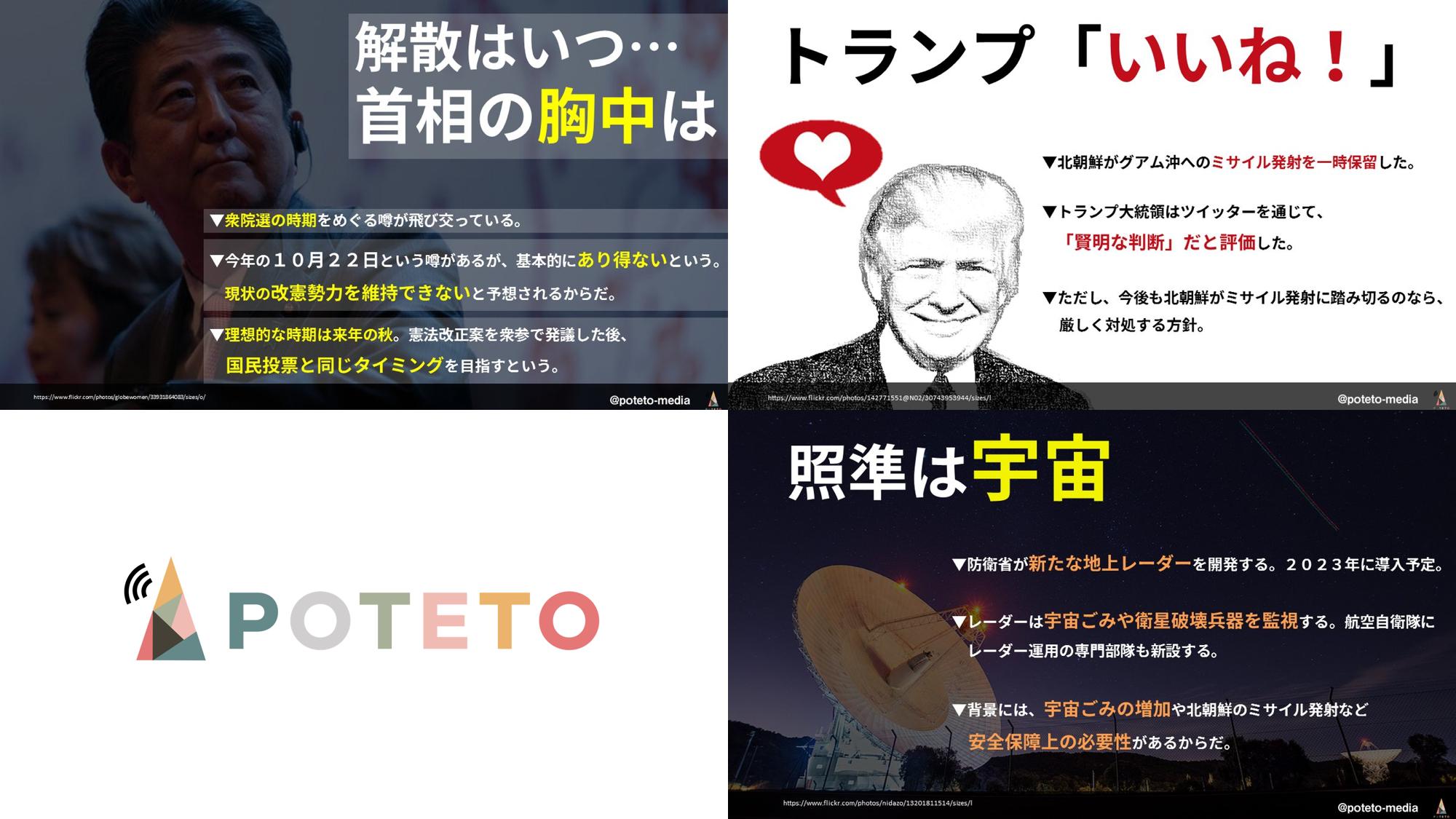0817 1 - 2017.08.17<br>産経新聞のイチメンニュース