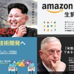 0825 1 150x150 - 2017.08.26 <p>日本教育新聞のイチメンニュース