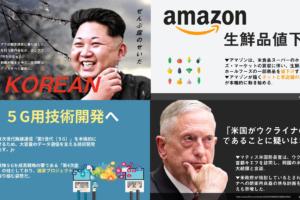 0825 1 300x200 - 2017.08.25<br> 日本経済新聞のイチメンニュース