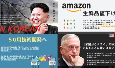 0825 1 486x290 - 2017.08.25<br> 日本経済新聞のイチメンニュース