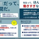 0827 1 150x150 - 2017.08.25<br> 日本経済新聞のイチメンニュース