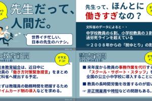 0827 1 300x200 - 2017.08.26 <p>日本教育新聞のイチメンニュース