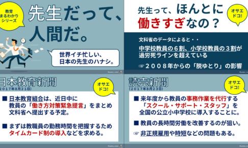 0827 1 486x290 - 2017.08.26 <p>日本教育新聞のイチメンニュース