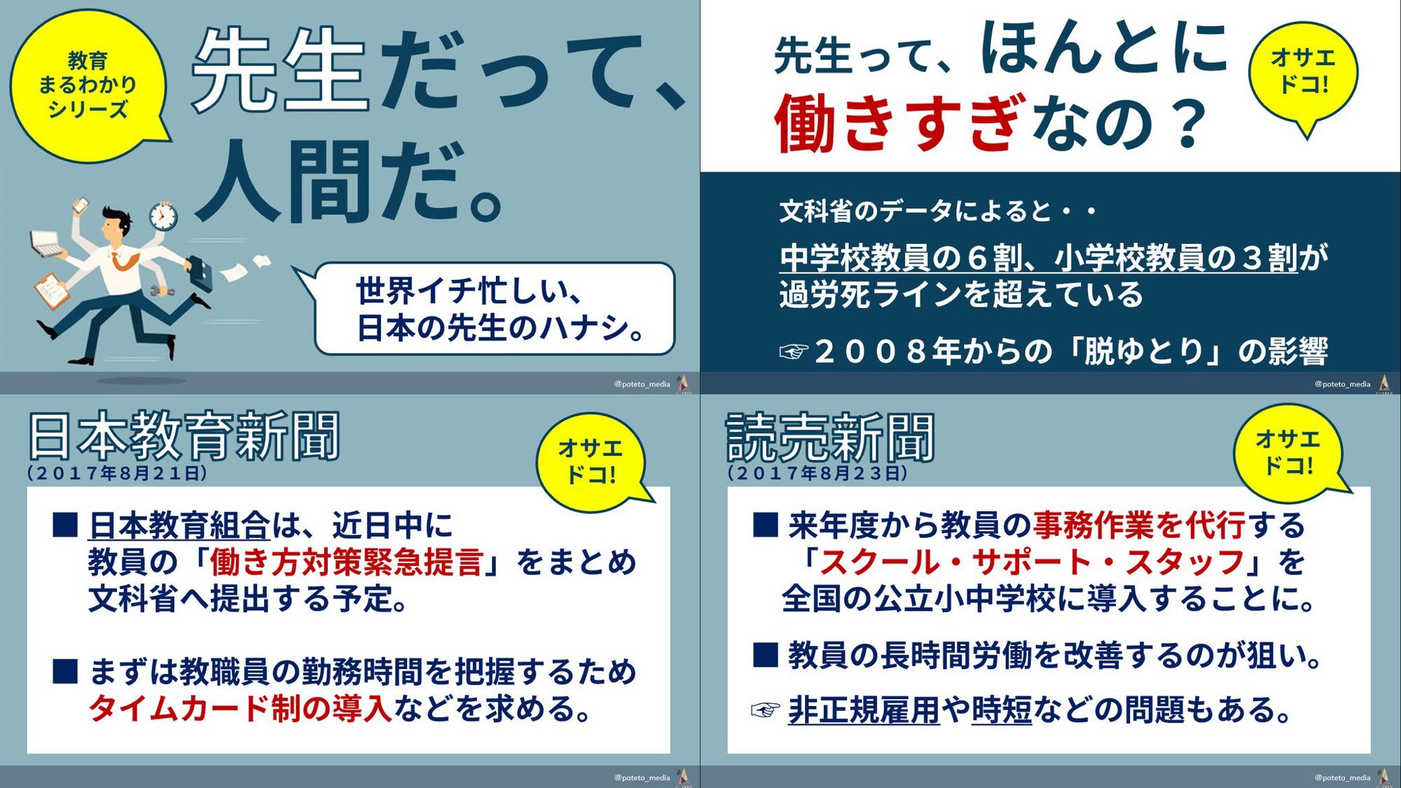 0827 1 - 2017.08.26 <p>日本教育新聞のイチメンニュース