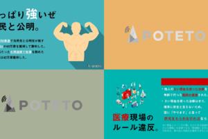 0828 1 300x200 - 2017.08.28 <p>読売新聞のイチメンニュース