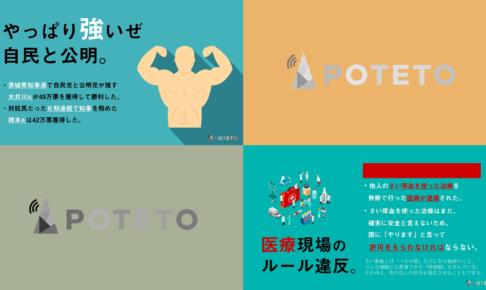 0828 1 486x290 - 2017.08.28 <p>読売新聞のイチメンニュース