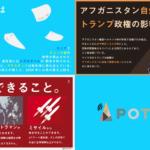 0829 1 150x150 - 2017.08.30 <p>朝日新聞のイチメンニュース