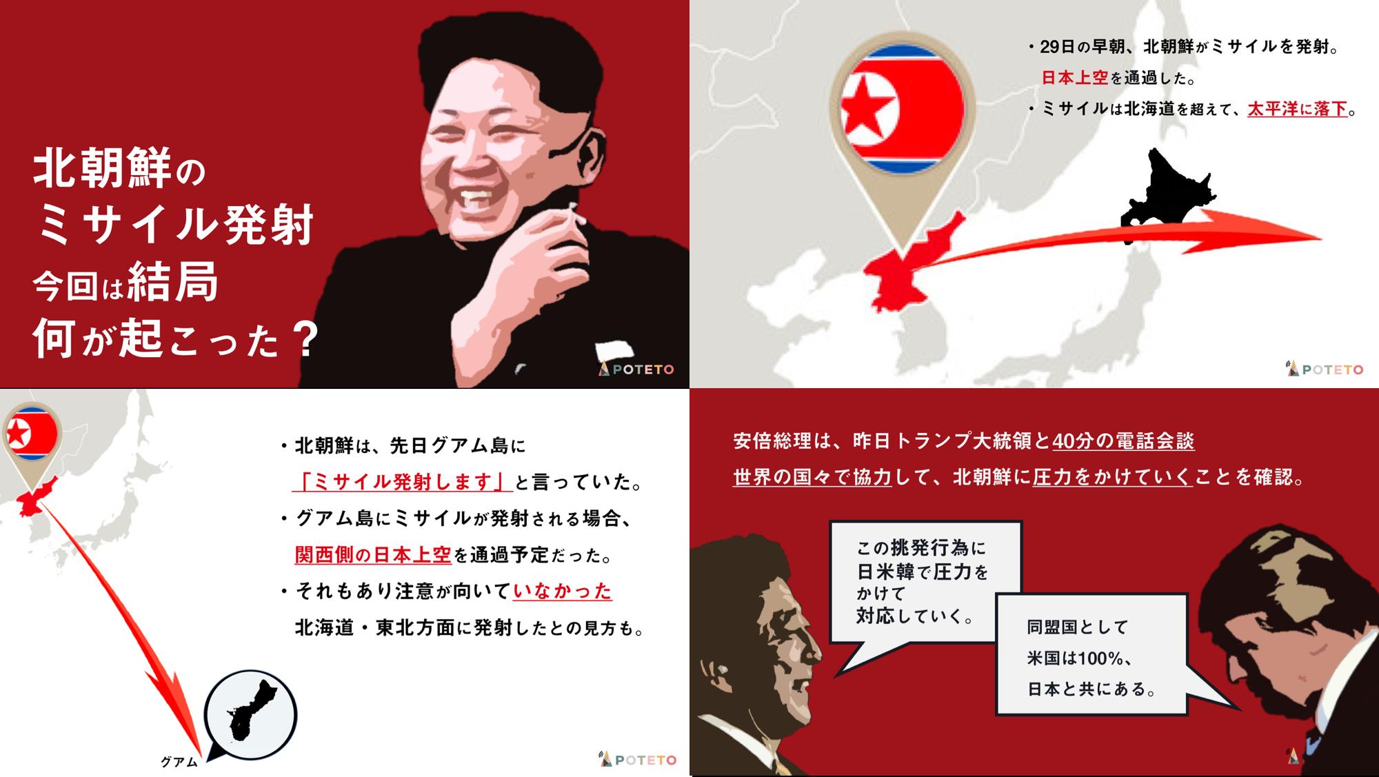 0830 1 - 2017.08.30 <p>朝日新聞のイチメンニュース