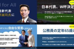 0901アイキャッチ 1 300x200 - 2017.09.01<p>日本経済新聞のイチメンニュース