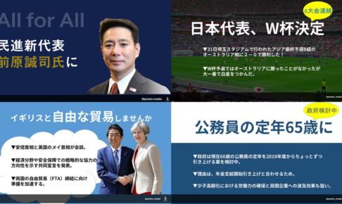 0901アイキャッチ 1 486x290 - 2017.09.01<p>日本経済新聞のイチメンニュース