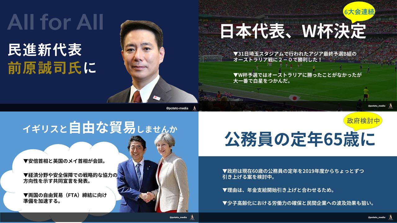 0901アイキャッチ 1 - 2017.09.01<p>日本経済新聞のイチメンニュース