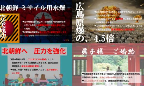 0904 1 486x290 - 2017.09.04 <br>読売新聞のイチメンニュース