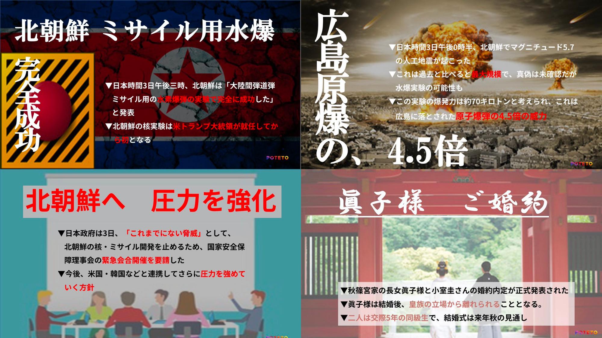 0904 1 - 2017.09.04 <br>読売新聞のイチメンニュース