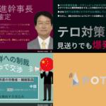 0908 1 150x150 - 2017.09.04 <br>読売新聞のイチメンニュース