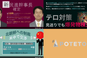0908 1 300x200 - 2017.09.06<p>朝日新聞のイチメンニュース