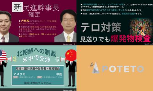 0908 1 486x290 - 2017.09.06<p>朝日新聞のイチメンニュース