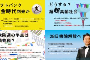 0918 1 300x200 - 2017.09.18<br>読売新聞のイチメンニュース