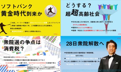 0918 1 486x290 - 2017.09.18<br>読売新聞のイチメンニュース